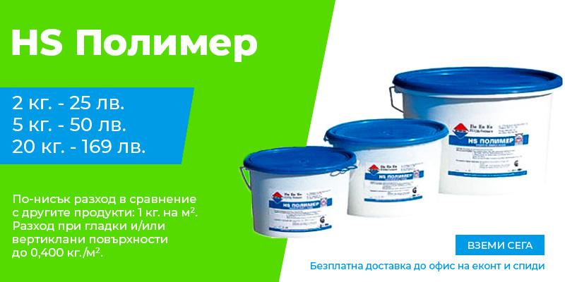Хидроизолация HS Полимер - течна гума