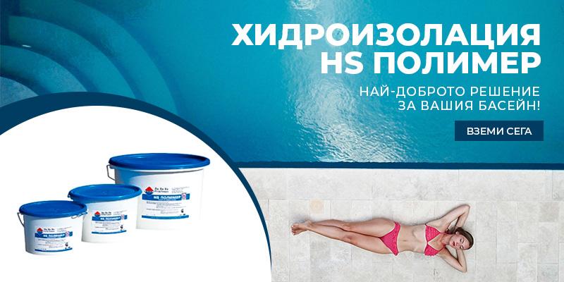 хидроизолация за басейни